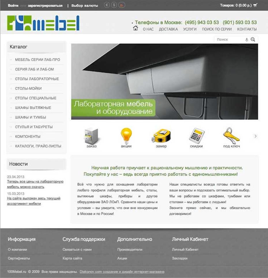 разработка интернет-магазина оборудования