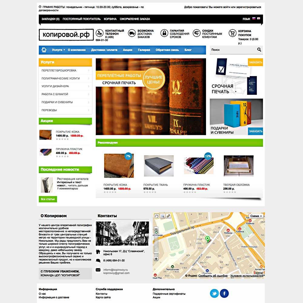 Сайт печатного салона