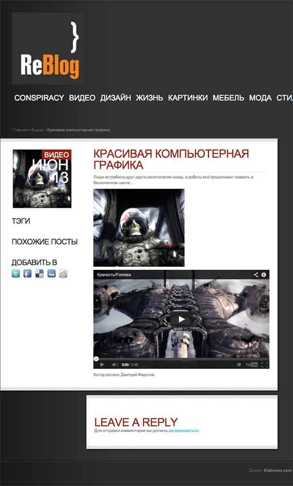 внутренняя страница тметического сайта