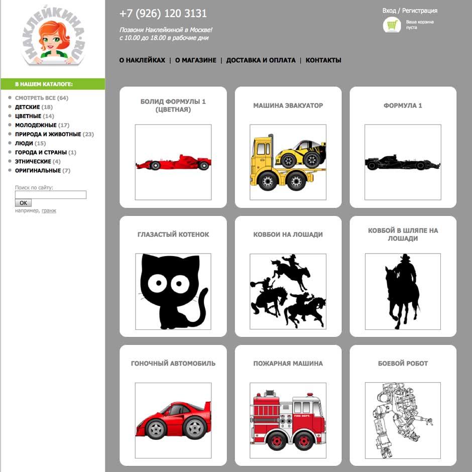 Готовый интернет-магазин автозапчастей