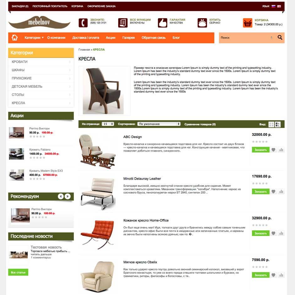 Готовый сайт интернет-магазина