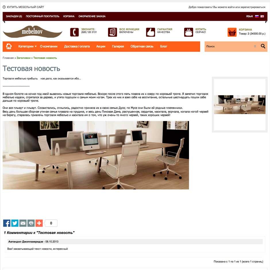 Интернет магазин с блогом