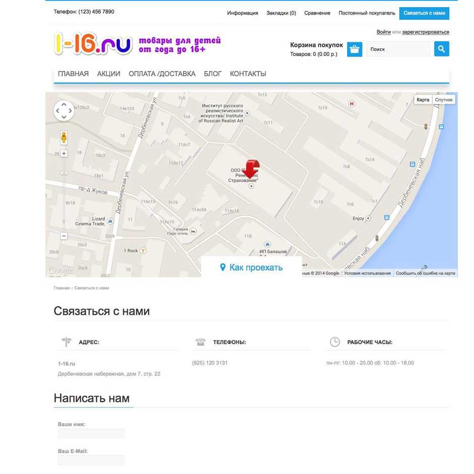 Страница с интерактивной картой