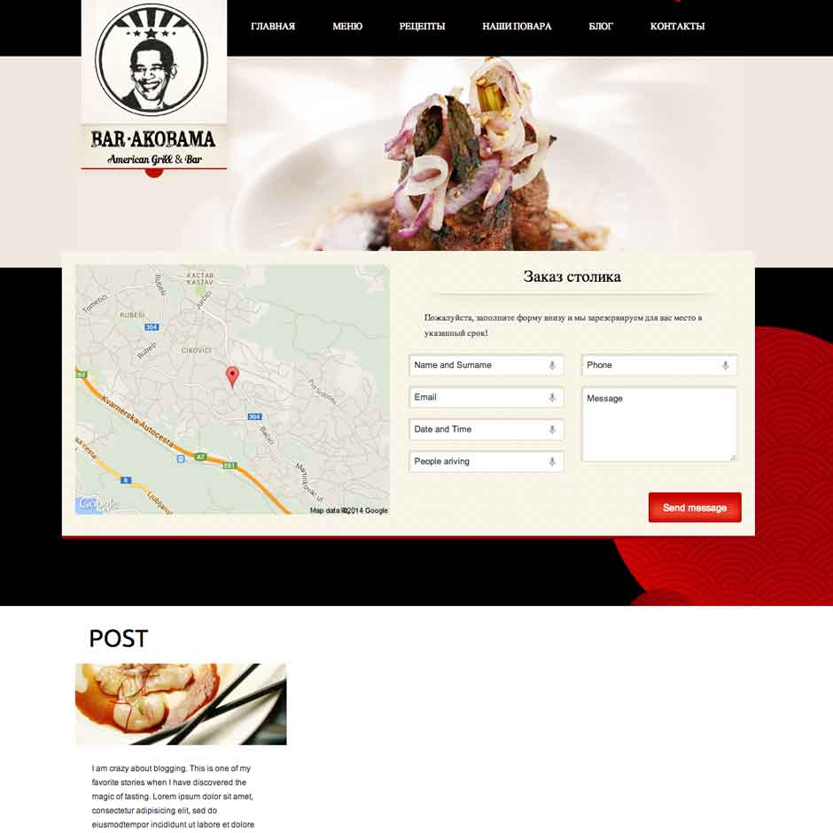 Готовый сайт для кафе продается
