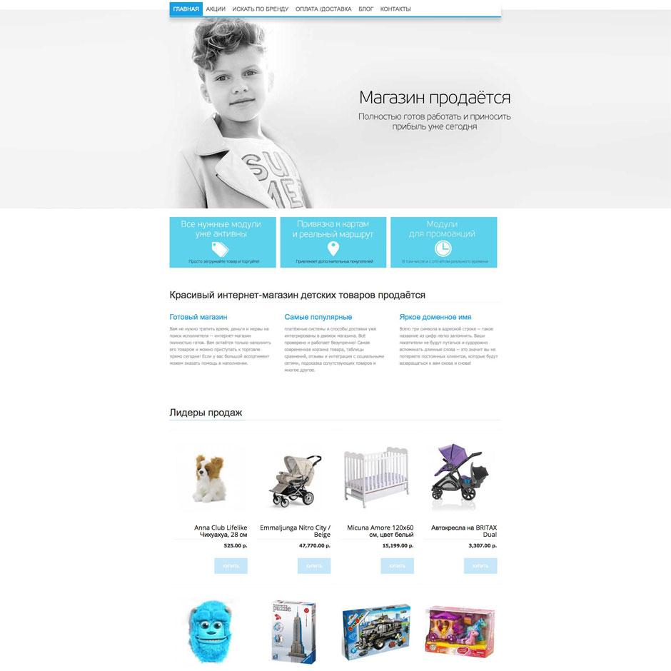 detskie-tovary-internet-magazin-kupit