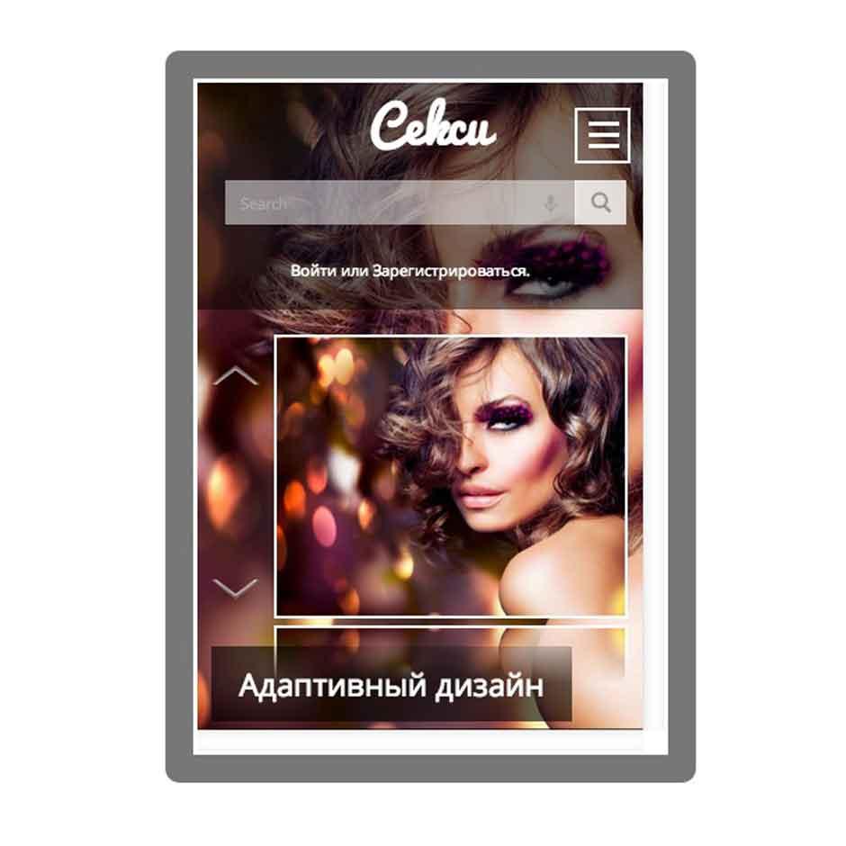 Готовый сайт для продажи косметики, белья других товаров