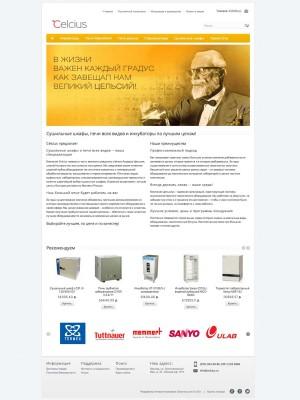 Онлайн-магазин термооборудования
