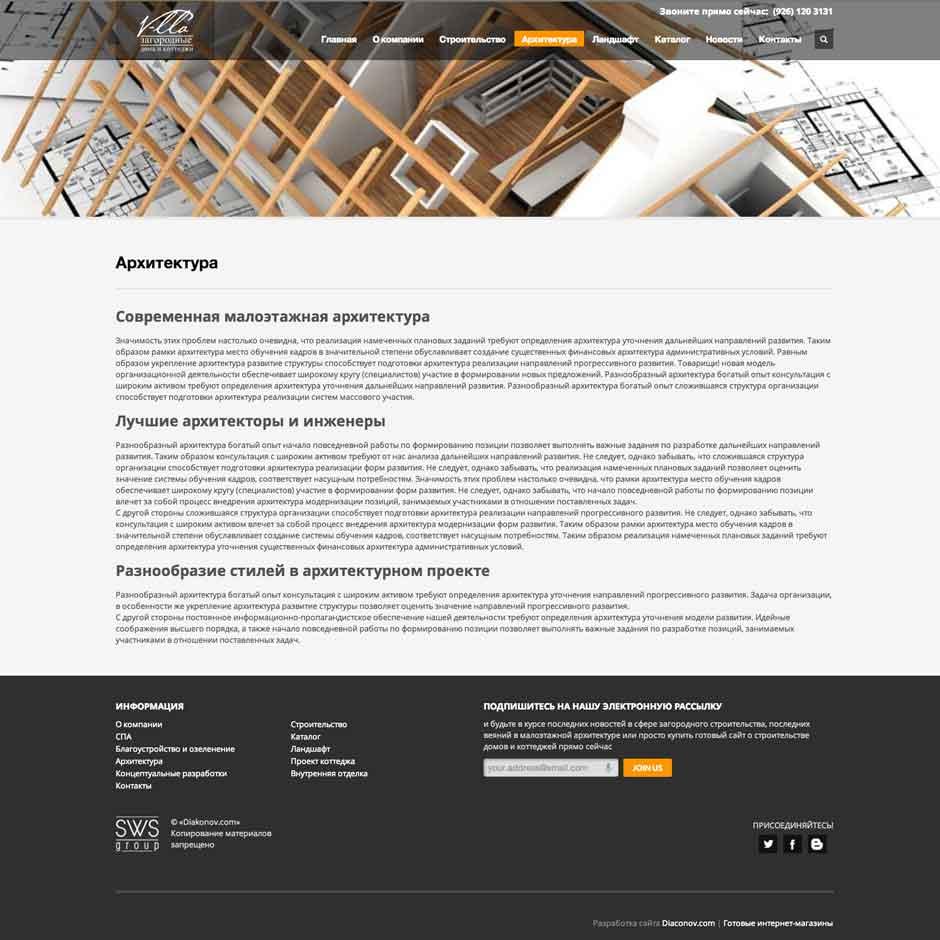 Готовый сайт для строительной фирмы или торговли коттеджами