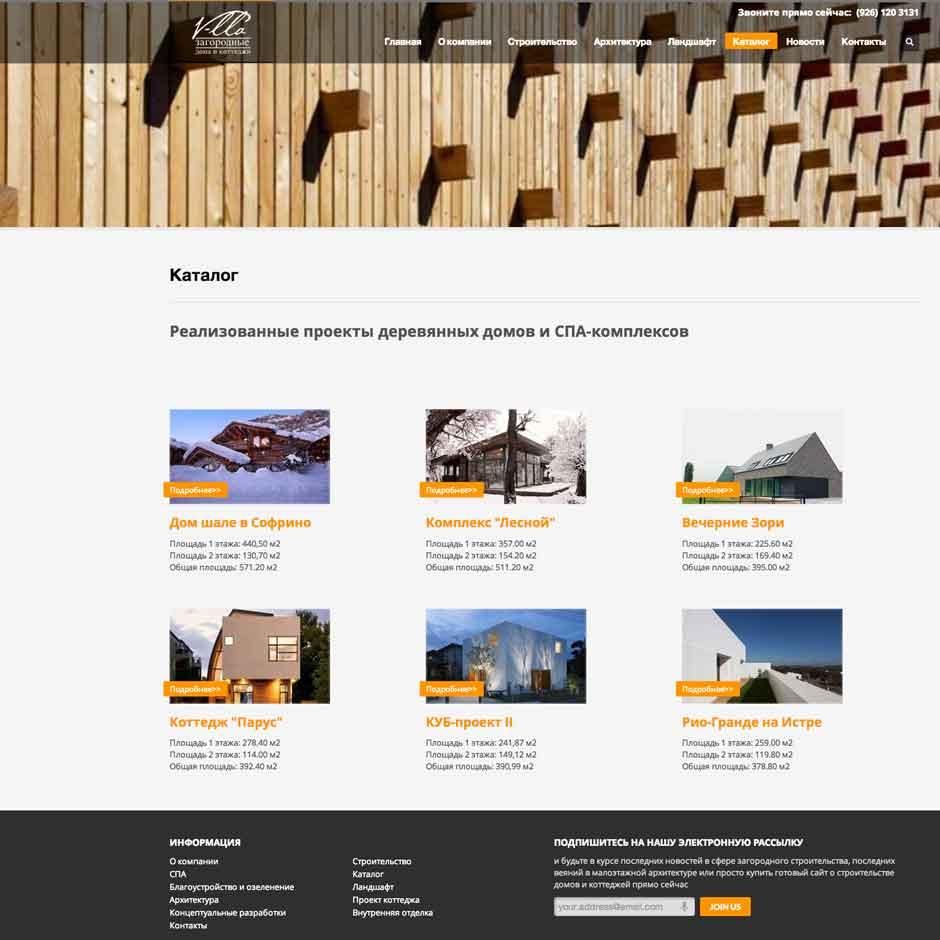 Готовый сайт строительство коттеджей и вилл