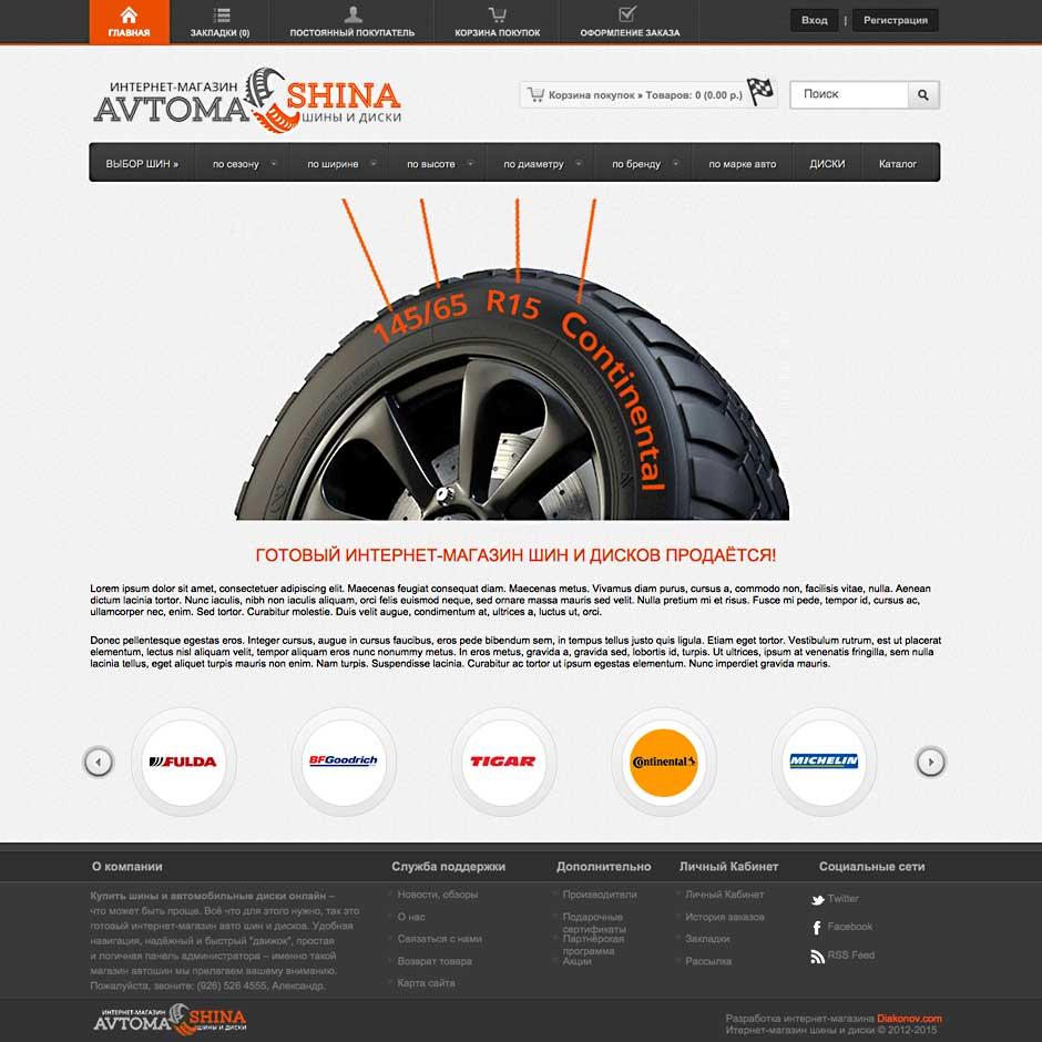 Купить готовый интернет магазин автомобильных шин