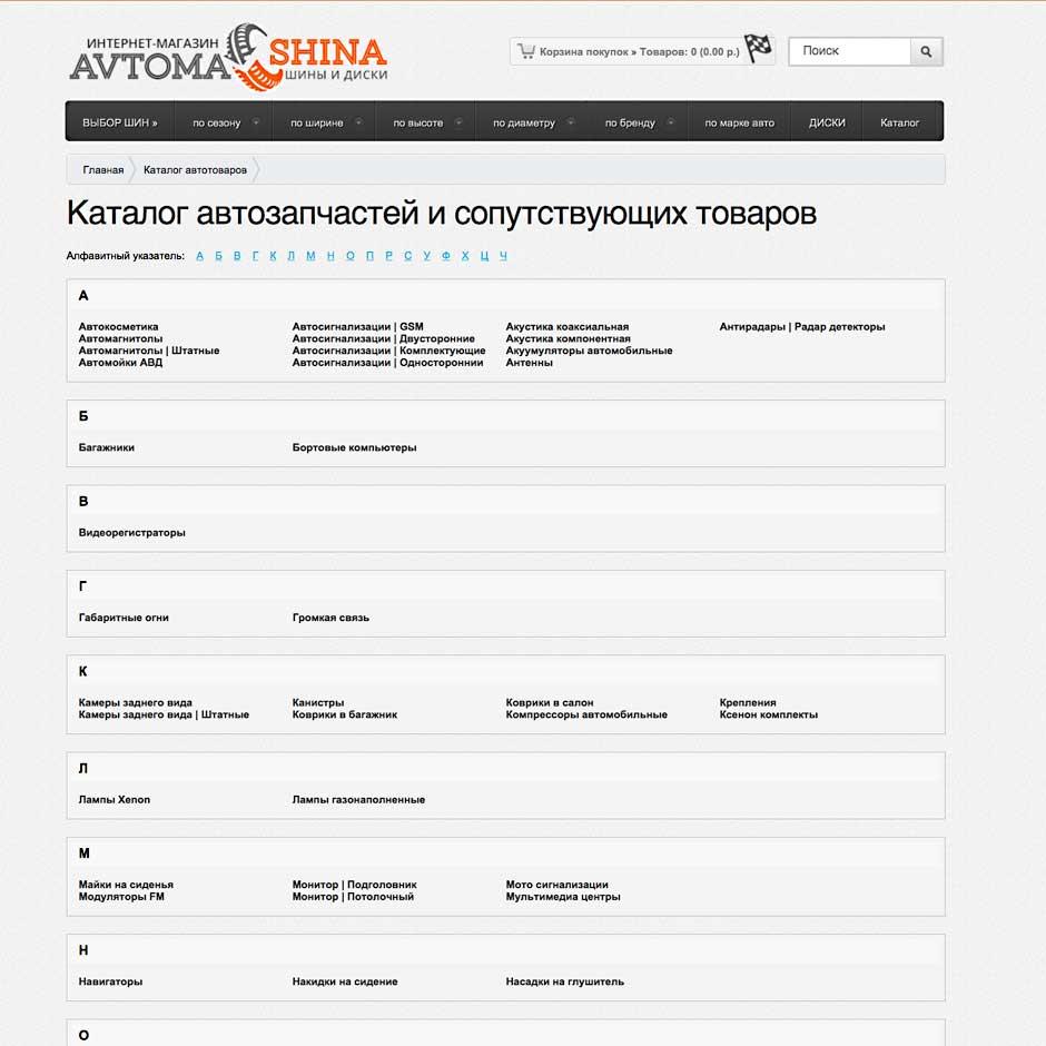 Оригинальный каталог сопутствующих товаров