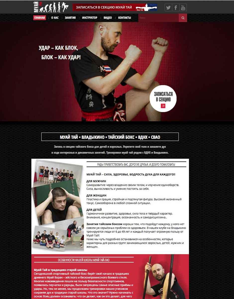 Сайт спортивного клуба Муай Тай